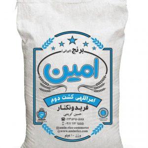برنج فریدونکنار-برنج امراللهی