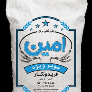 برنج دوکشت سوپر ویژه معطر امین