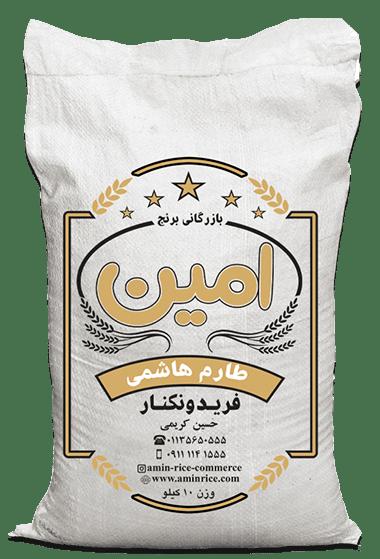 برنجطارم هاشمی امین- ری بالا